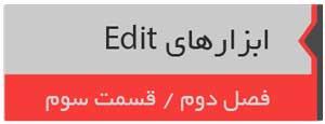آموزش فارسی اسکچ اپ Sketchup