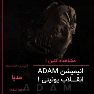 انیمیشــن کوتـاه ADAM