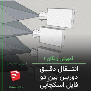 انتقال دوربین بین 2 فایل اسکچ آپ