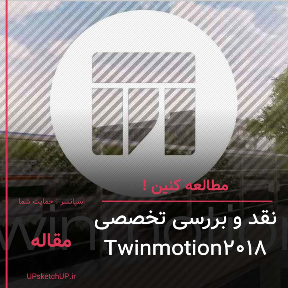 Twinmotion 2018: در ستایش رقابت