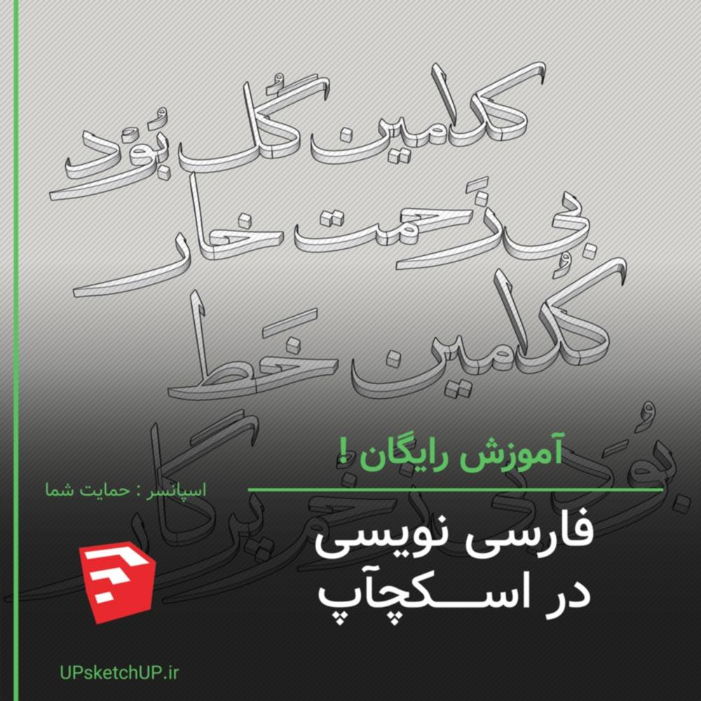 فارسی نویسی در اسکچ آپ