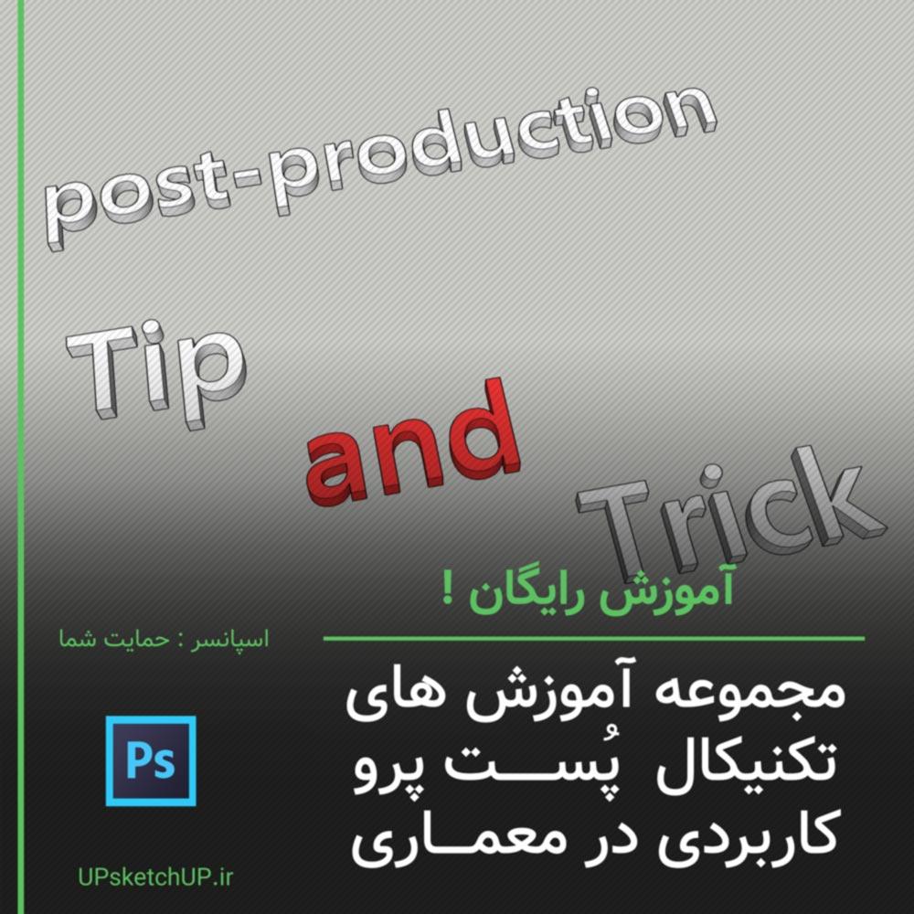آموزش های تکنیکال فتوشاپ (1)