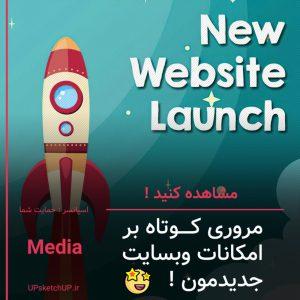 راهنمای وبسایت جدیدمون
