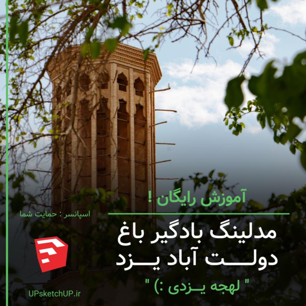 مدلینگ بادگیر باغ دولت آباد