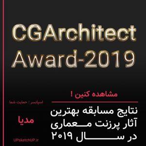 مسابقه ی CGArchitect 2019