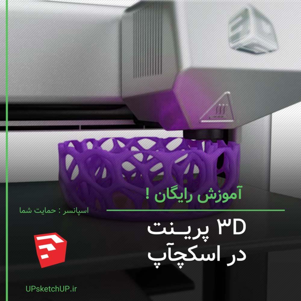 اصول مدلینگ برای پرینت 3D