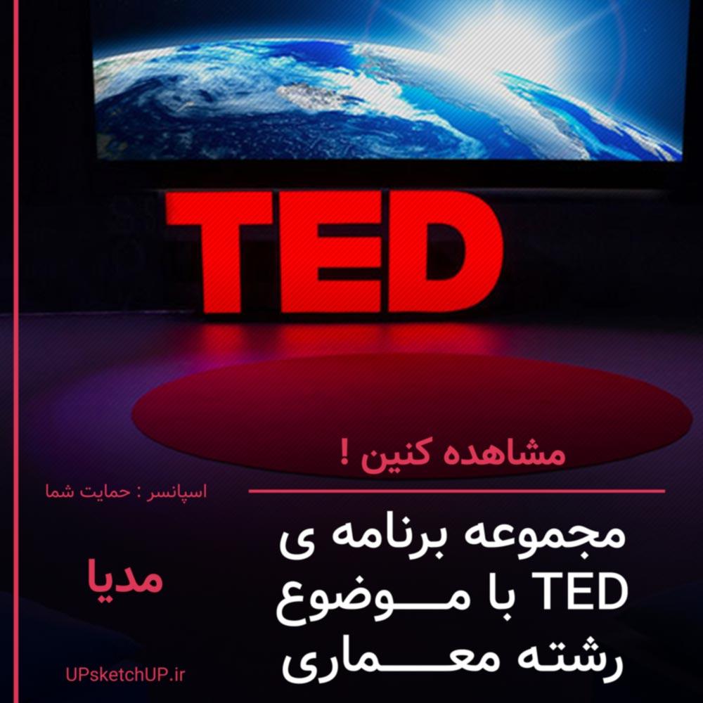 مجموعه سخنرانی های TED