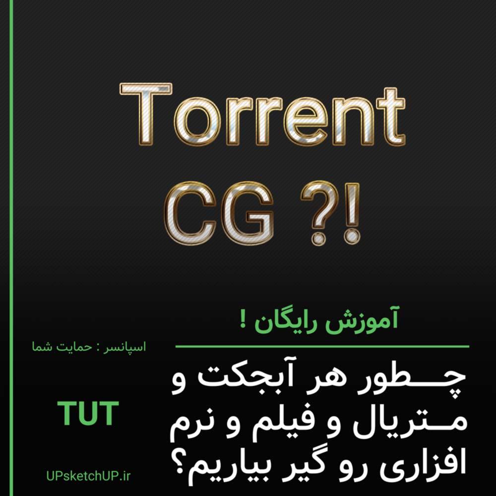 سرویس های تورنتCG