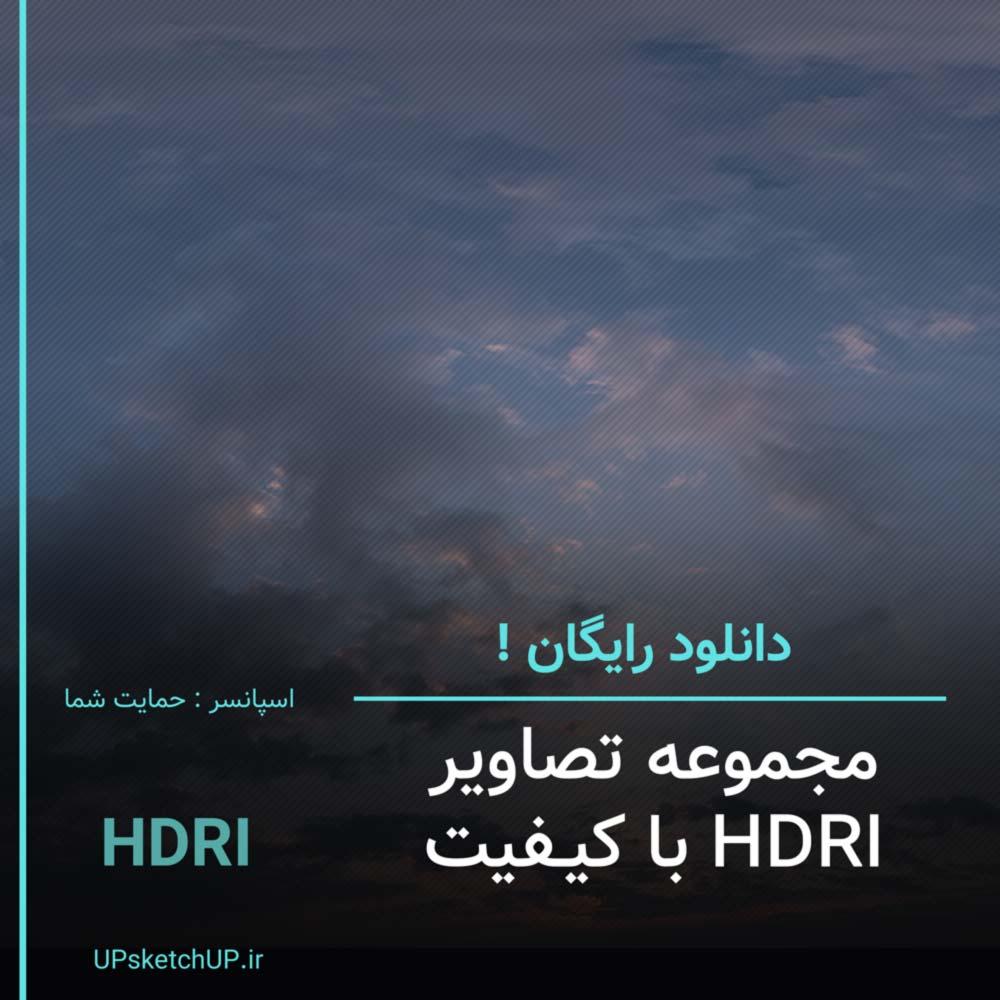 مجموعه تصاویر رایگان HDRI