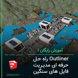 استفاده کاربردی از Outliner