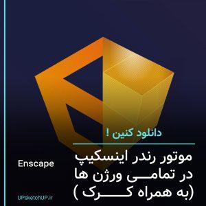 دانلود  2.7  2.8  3 Enscape