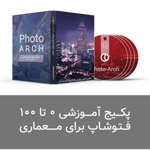 فتوشاپ برای معماری PhotoArch